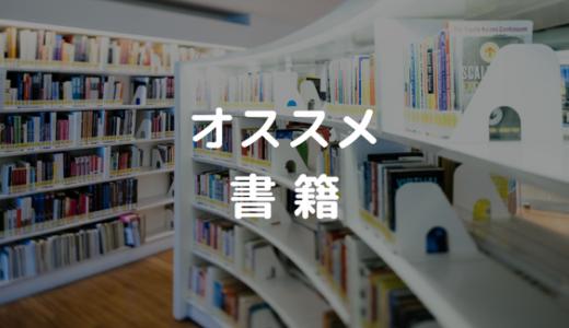 koimari的オススメ2019年発刊本3選(#読めよ薬剤師2019)