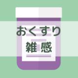 新薬雑感:ゾフルーザ錠・顆粒