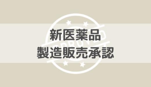 新医薬品等の製造販売が承認されました(2018年1月)。