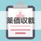 11月20日、新医薬品が薬価収載されました