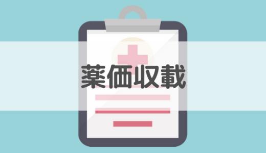 5月22日、新医薬品が薬価収載されました。
